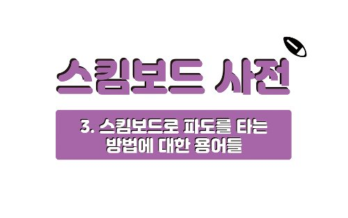 [content] 스킴보드 사전(3)